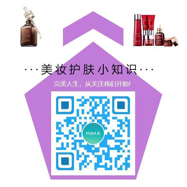 简约紫色美妆类互联网微信公众号底部二维码通用模板