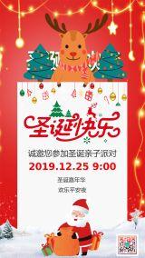红色卡通手绘幼儿园12.25圣诞节亲子活动邀请函宣传海报