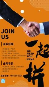 企业招聘简约创意大气招聘海报