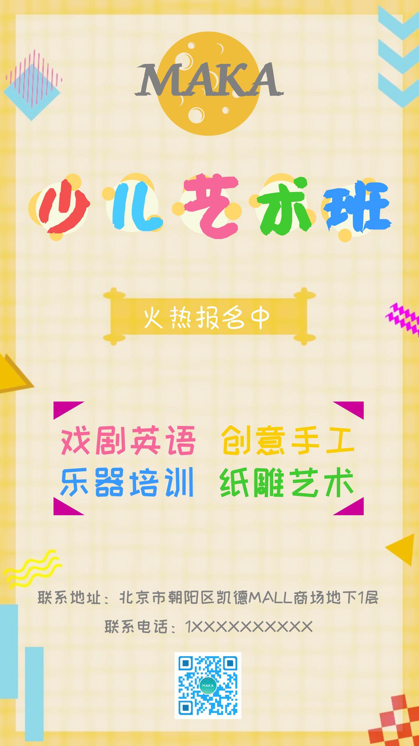 黄色清新简约几何培训班招生宣传海报