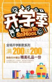 开学季店销促销活动模板,学生入学用品促销宣传