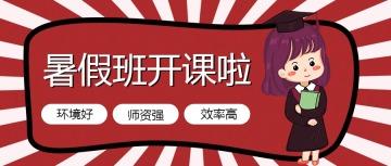 暑假班招生培训宣传红色放射时尚风公众号封面头条