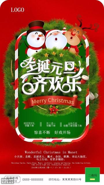 圣诞元旦双旦活动海报