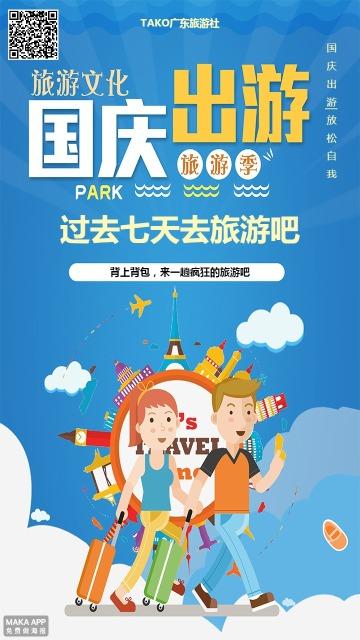 蓝色扁平化国庆出游宣传海报