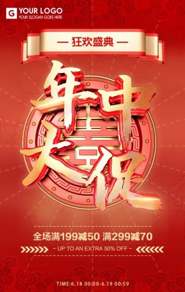 红色中国风618年中大促商家促销宣传H5