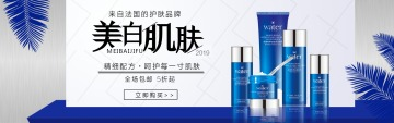 个护日化上新简洁大方互联网各行业宣传推广促销电商banner