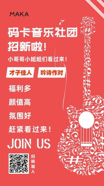 活力红色大学生社团协会招新手机海报宣传