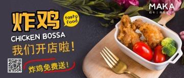 炸鸡行业餐饮业公众号宣传新媒体宣传开业通知