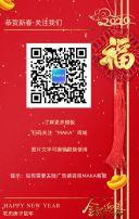 2020红色中式扁平简约新年鼠年春节祝福贺卡企业宣传H5