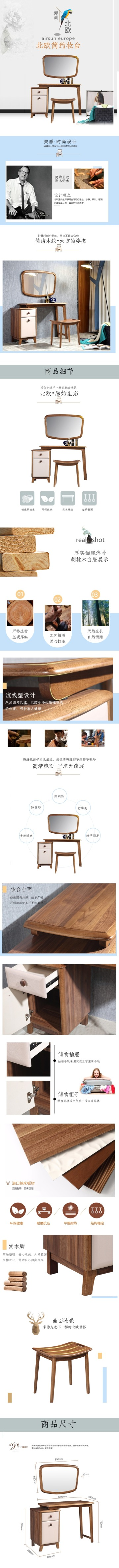 蓝色清新简约家居家装生活家具妆台桌子宣传营销电商宝贝详情