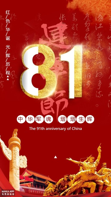 八一建军节建军节建军91周年红金色喜庆海报