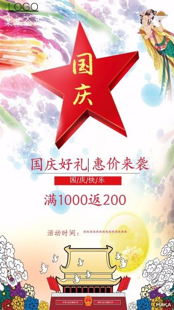 简约国庆促销宣传海报