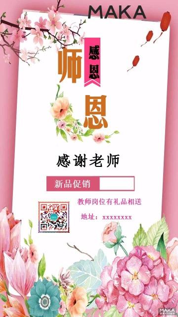 粉色文艺教师节商城宣传促销海报