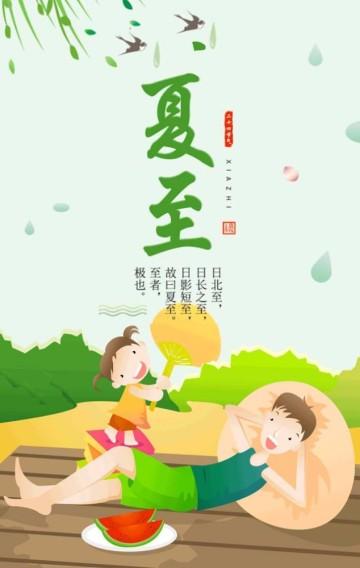 夏至 夏至宣传 夏至贺卡 夏至祝福 夏至介绍 节气