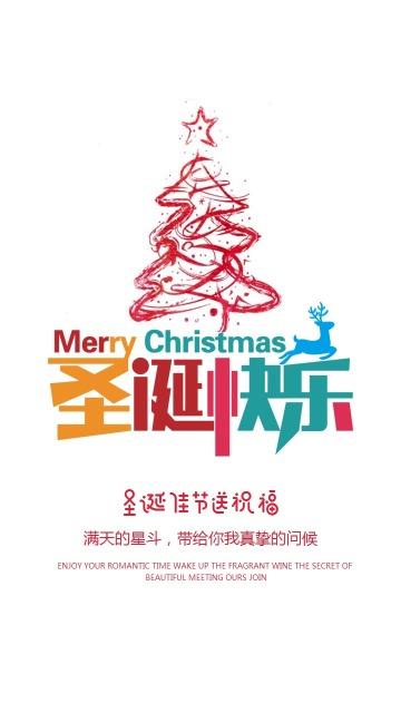 白色简约圣诞贺卡平安夜祝福