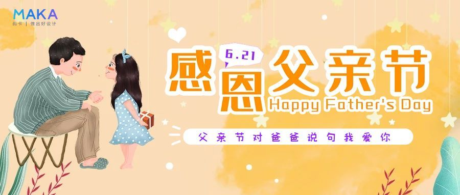 橙色创意父亲节节日宣传公众号首图