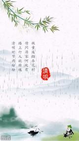 中国传统文化之清明