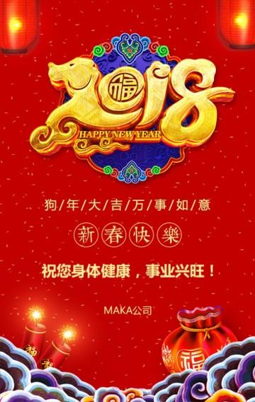 新年 春节 贺卡 企业祝福 狗年
