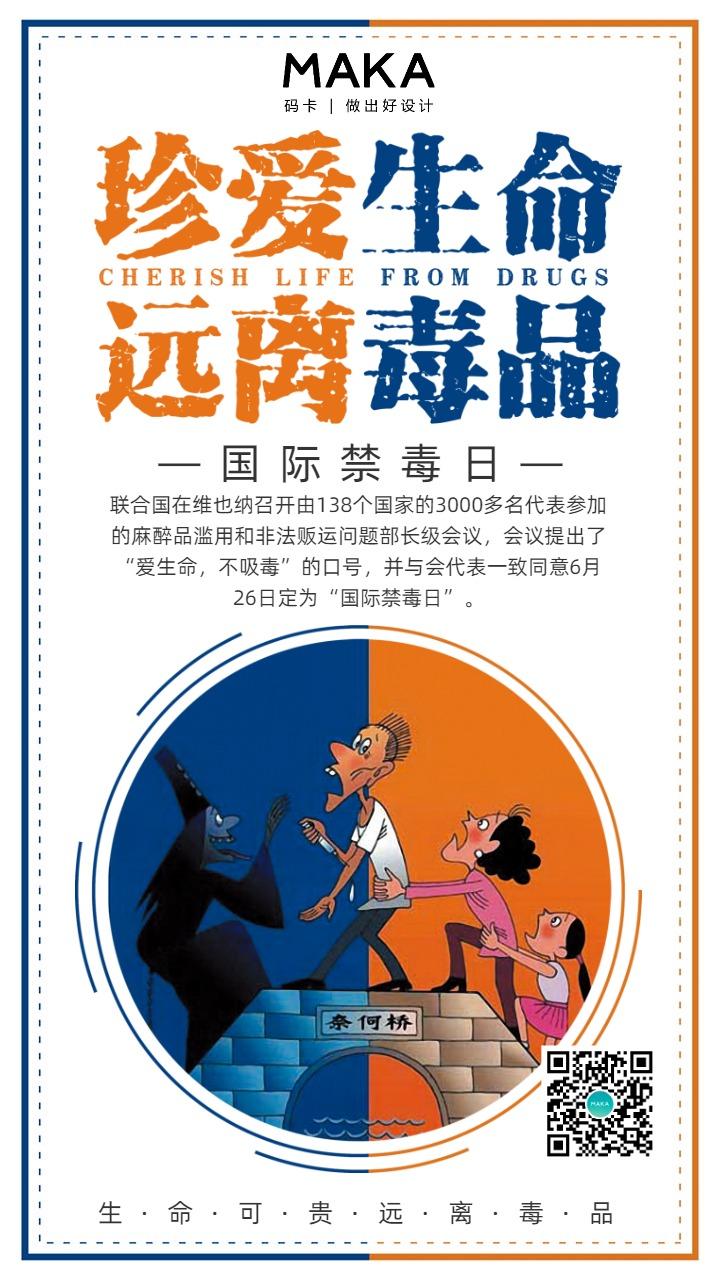 卡通风国际禁毒日公益宣传手机海报模版