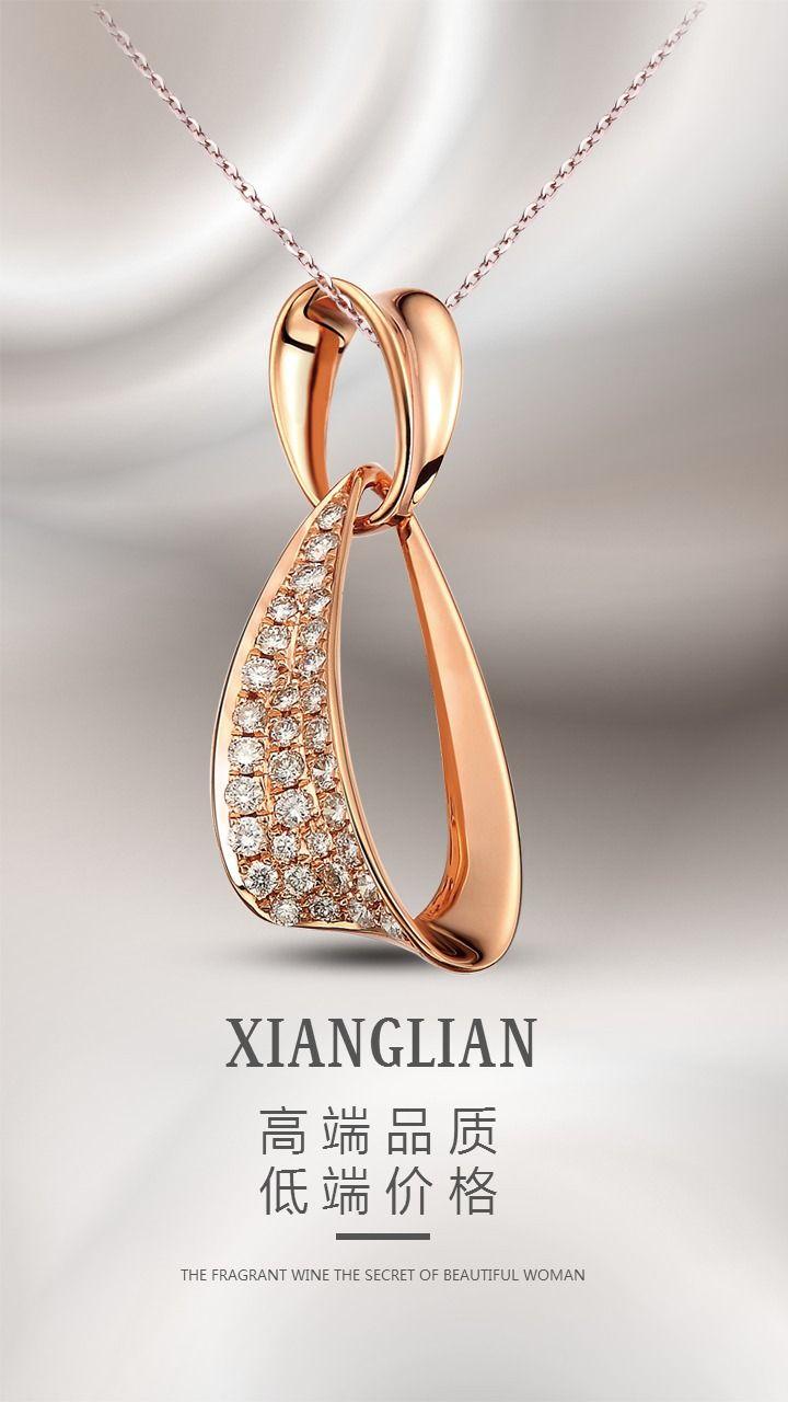 珠宝店珠宝项链促销宣传活动