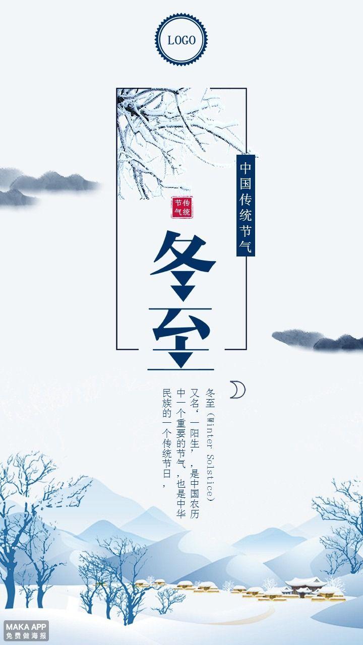 冬至24节气习俗普及海报
