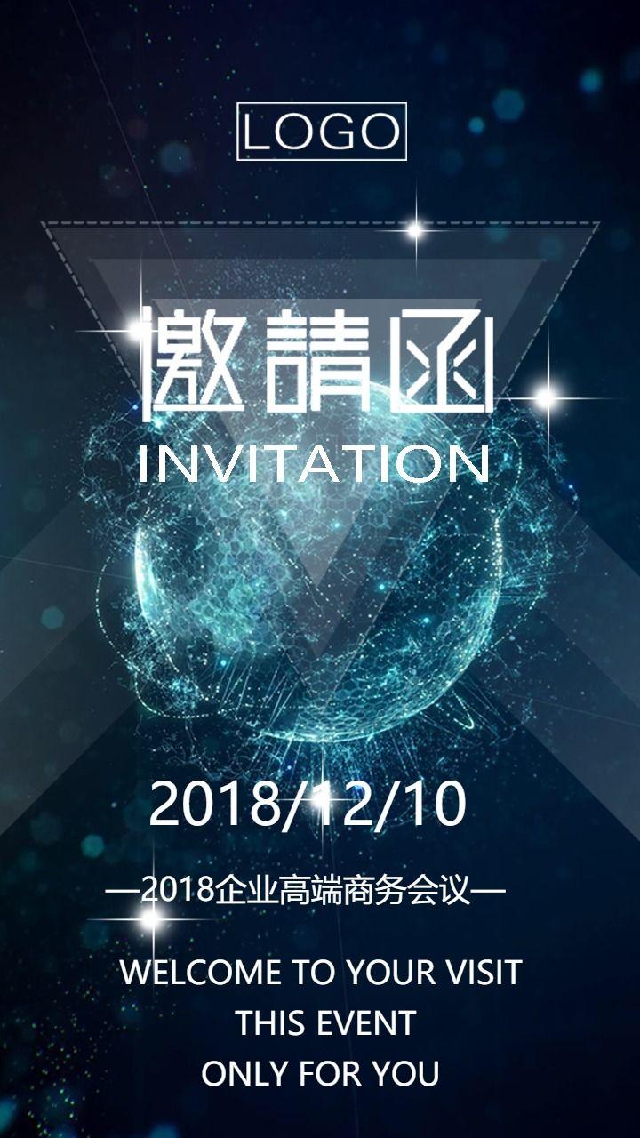 邀请函   邀请函海报  高端会议  商务会议  科技