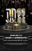 酷炫双十一数码手机家电新品促销宣传