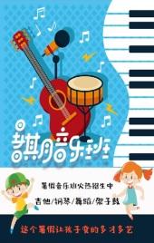 暑假音乐兴趣培训班招生模板,钢琴班,卡通动漫风