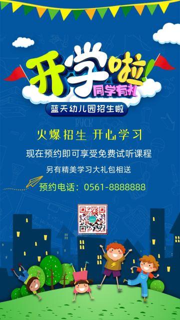 蓝色卡通幼儿园中小学招生宣传海报