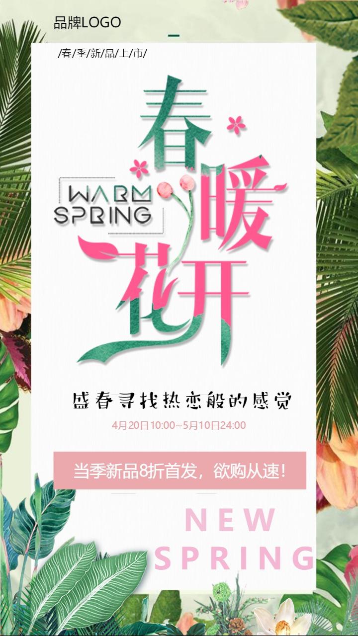 春季新品上市春暖花开绿色清新新品促销优惠活动手机海报模板