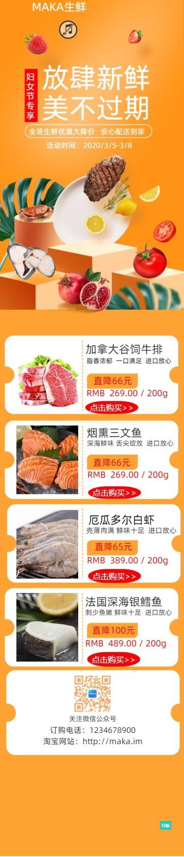 黄色简约生鲜美食零食小吃促销宣传活动长页H5