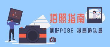 拍照姿势技巧分享话题互动宣传推广蓝色简约卡通微信公众号封面大图通用