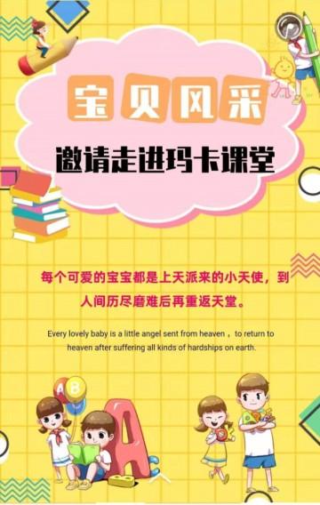 亮黄色卡通插画风早教宝贝风采课堂教育培训宣传H5