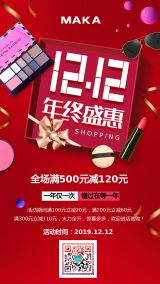 红色礼盒双十二促销宣传海报