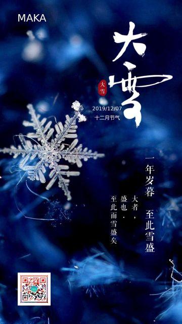 简约唯美二十四节气之大雪企业文化宣传海报