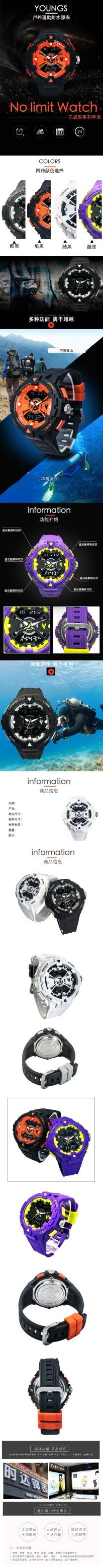 简约时尚炫酷手表电商详情图