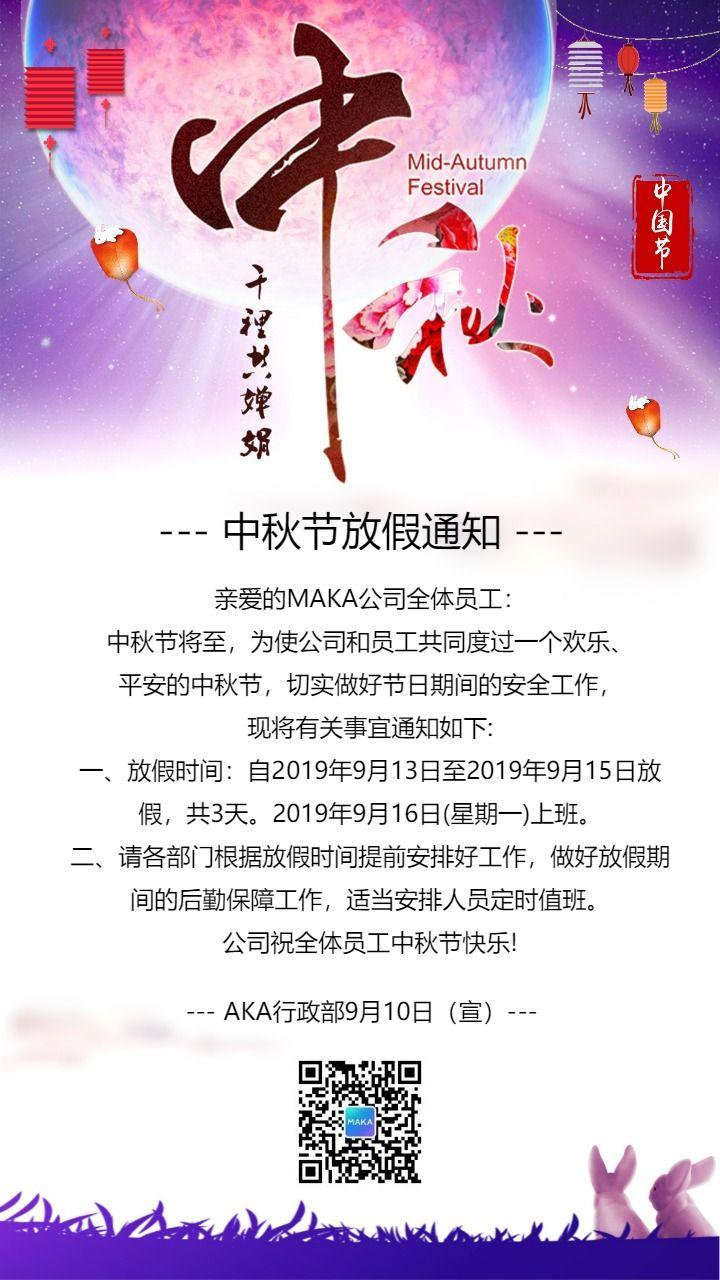 白色扁平简约中秋节简约风格放假通知宣传海报模板