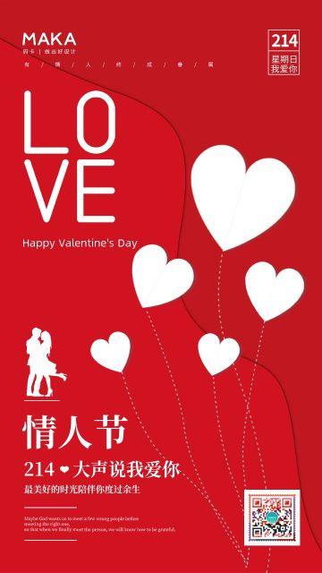 红色简约风格浪漫情人节表白贺卡手机海报