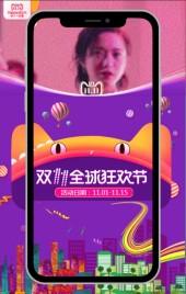 双十一淘宝天猫微商产品促销商品展示