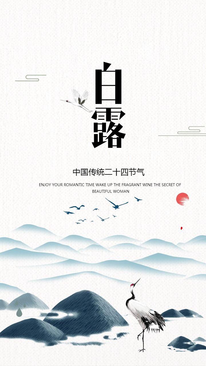 中国传统二十四节气白露