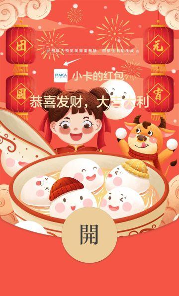 红色插画风格元宵节祝福微信红包封面