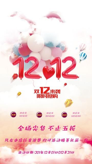 红色创意双十二电商大促年终钜惠促销打折宣传节日活动创意海报