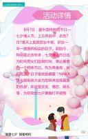 七夕中国情人节唯美浪漫七月七日相亲活动邀请函H5