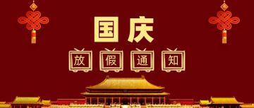红色大气中秋国庆节节日祝福公众号首图模板