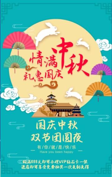 中秋节促销贺卡通用
