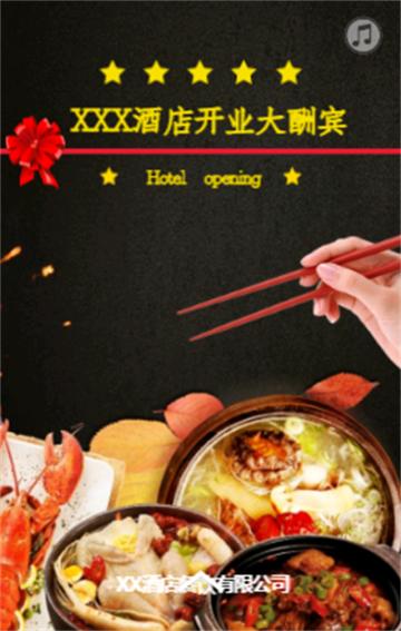酒店餐饮开业促销推广模板
