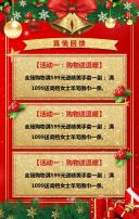 新年元旦节圣诞节双节商场促销打折活动年终大促年货