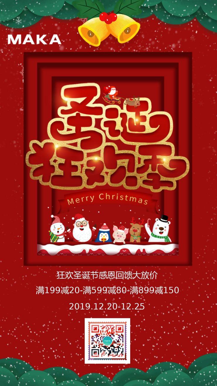 红色简约圣诞狂欢季节日促销海报