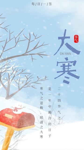 文艺清新大寒日签  传统节气 每日一签