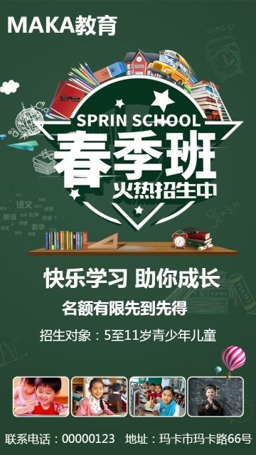 绿色卡通手绘风教育培训春季招生海报